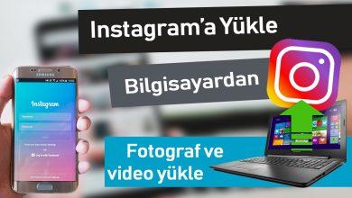 Photo of Bilgisayardan Instagram'a Nasıl Fotoğraf Yüklenir?